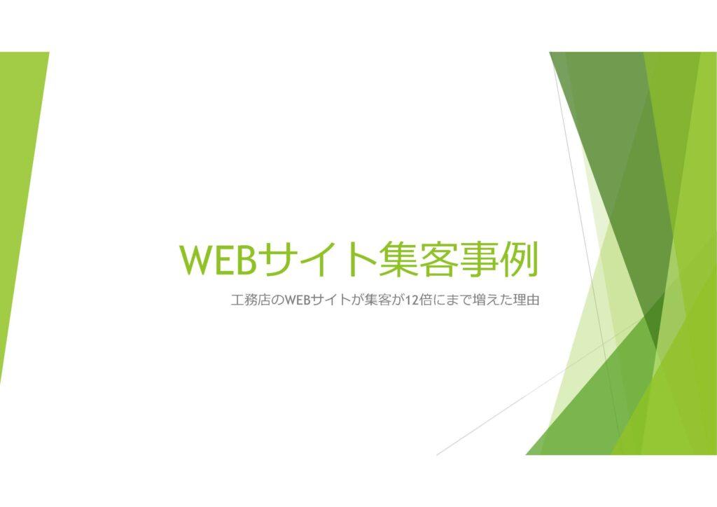 工務店webサイト集客事例