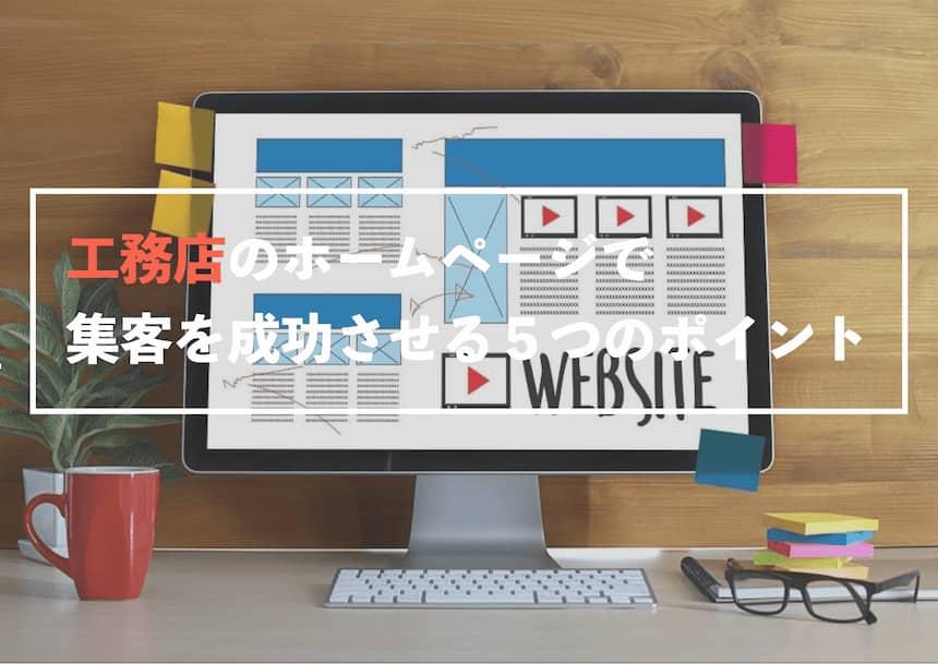 工務店のホームページで集客を成功させる5つのポイント