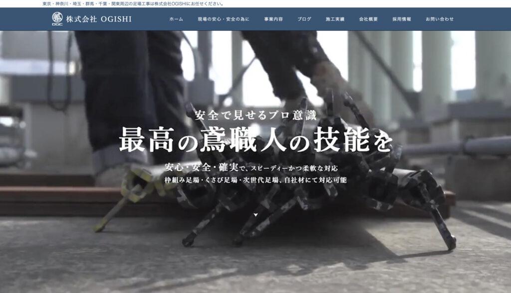 株式会社 OGISHIさんの写真