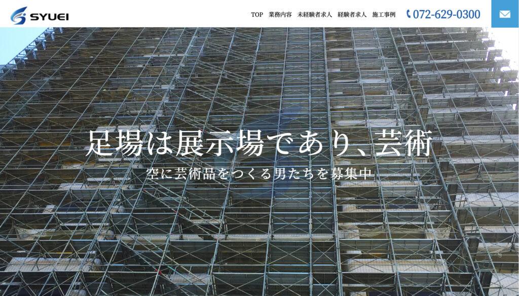株式会社 柊栄さんのホームページ