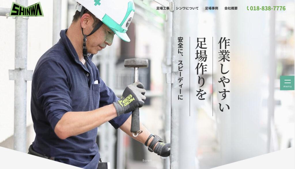 株式会社シンワさんの写真