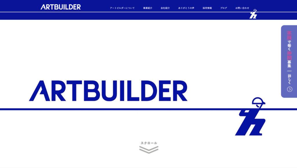 アートビルダー株式会社さんのホームページ