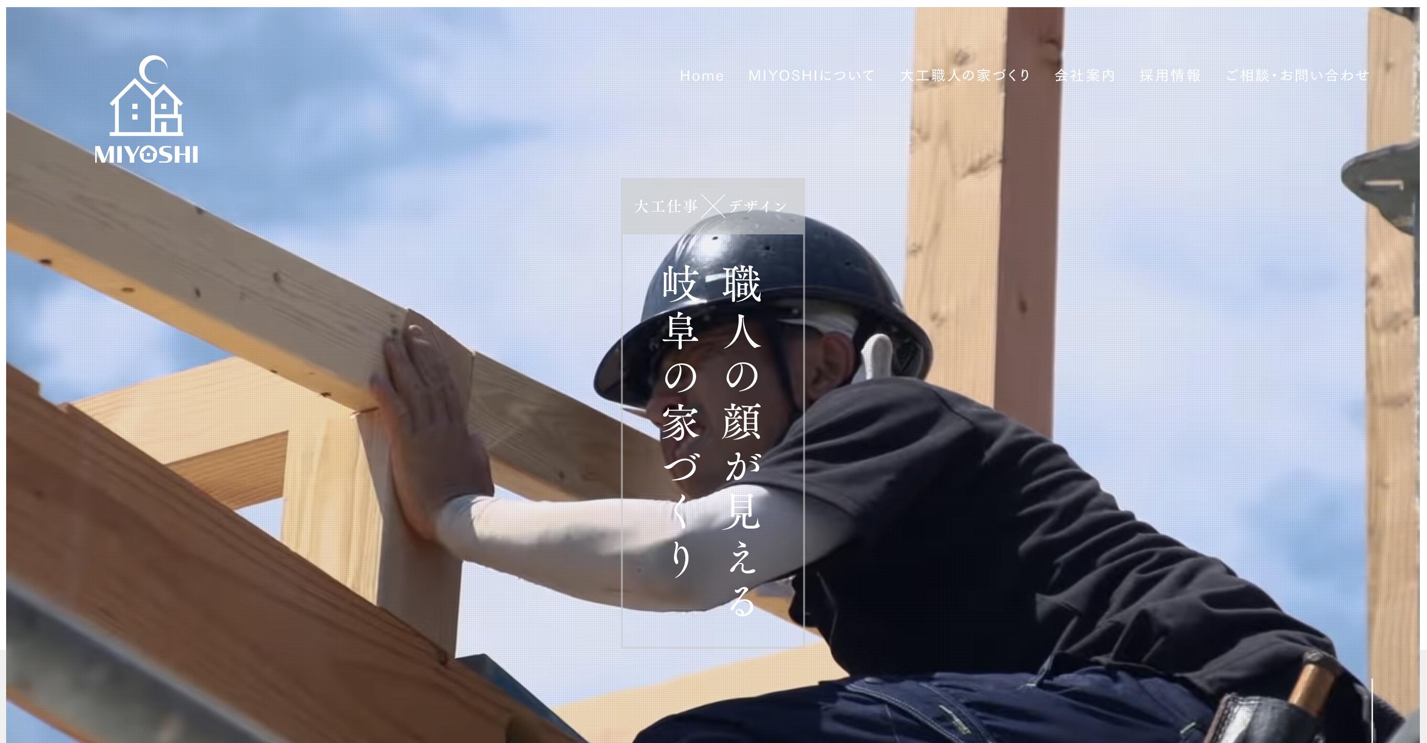 「株式会社MIYOSHI」ホームページ