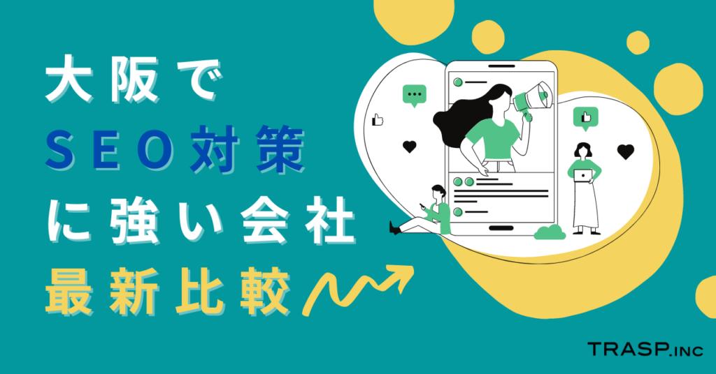 大阪の失敗しないオススメSEO対策会社10選