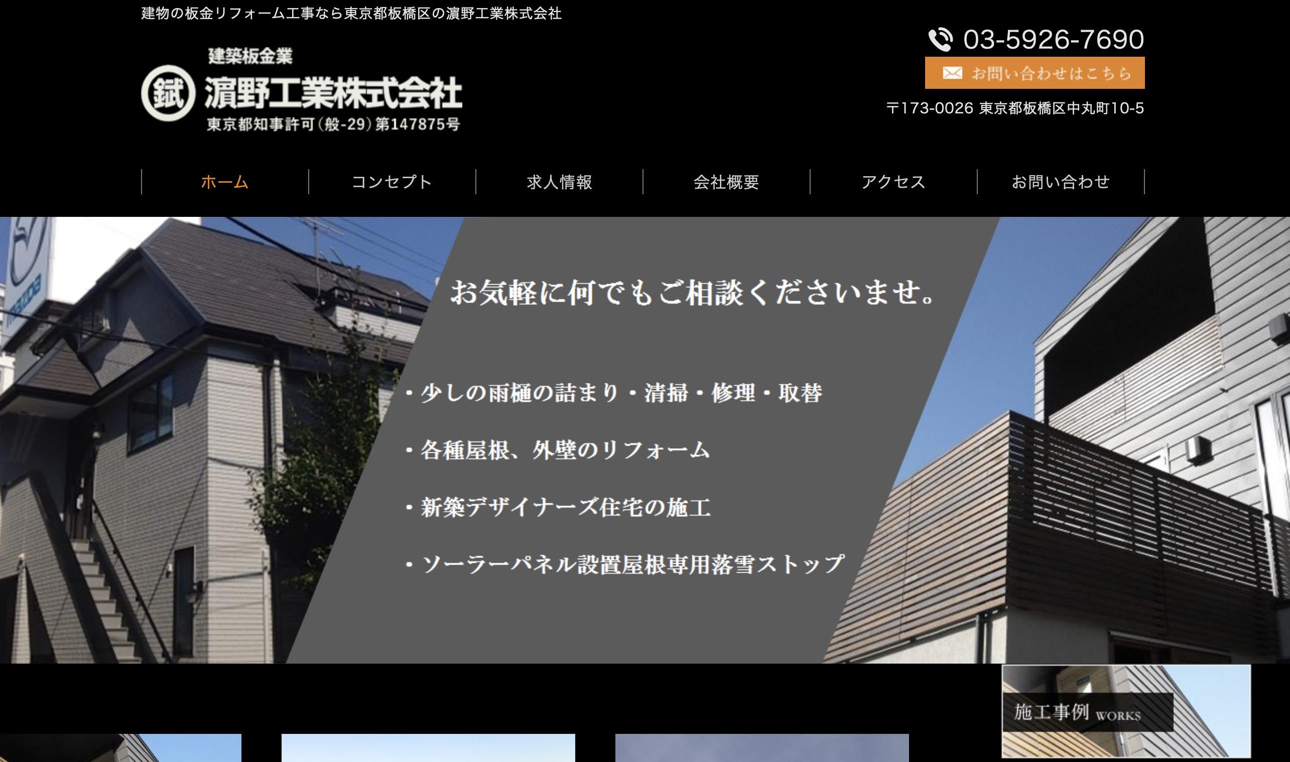 クール編:濱野工業株式会社