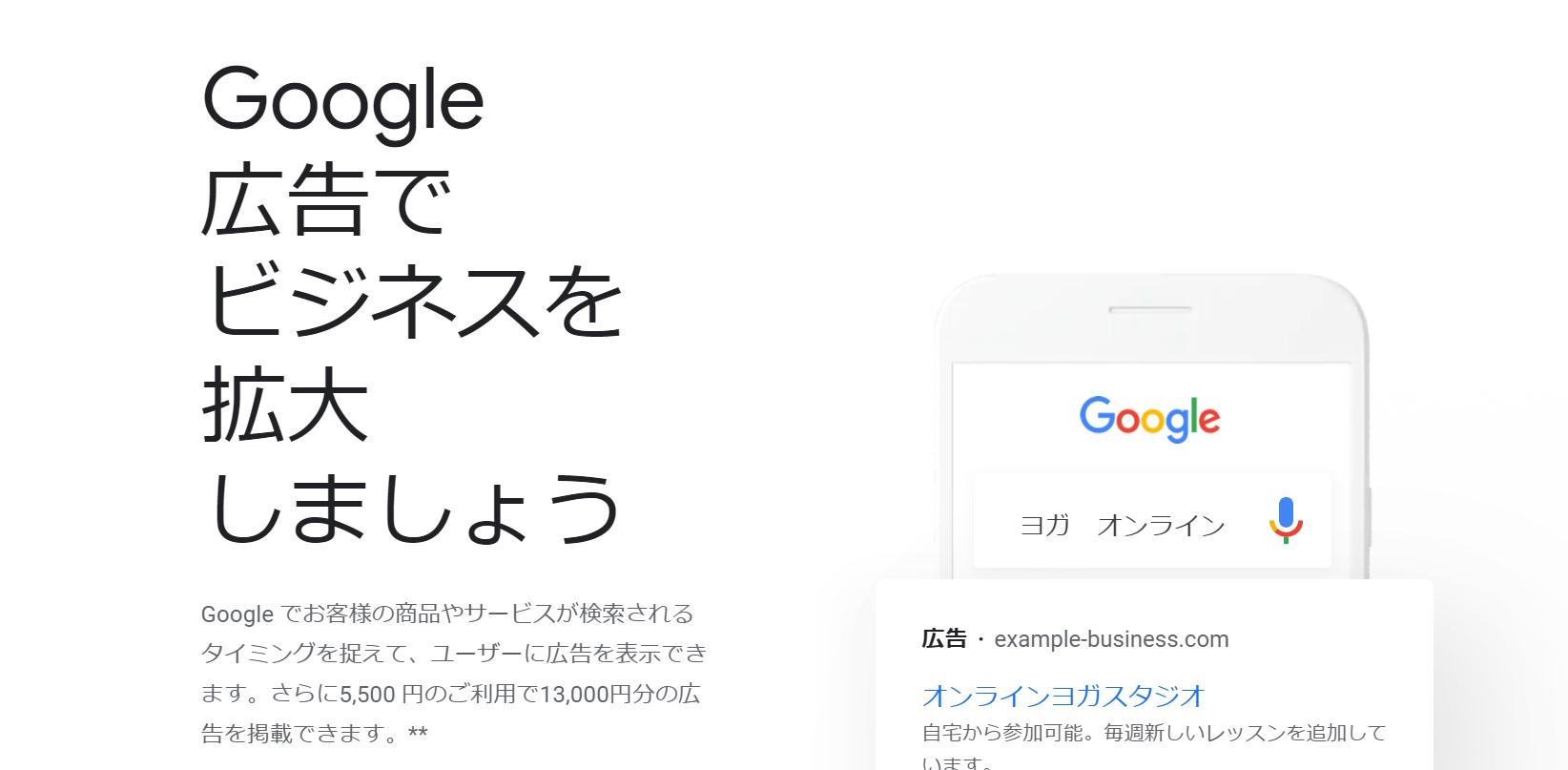 Google広告キーワードプランナーにて候補を広げる