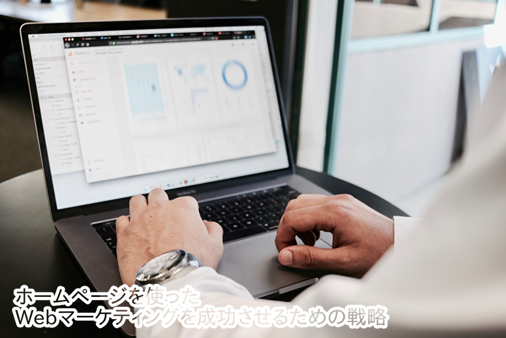ホームページを使ったWebマーケティングを成功させるための戦略