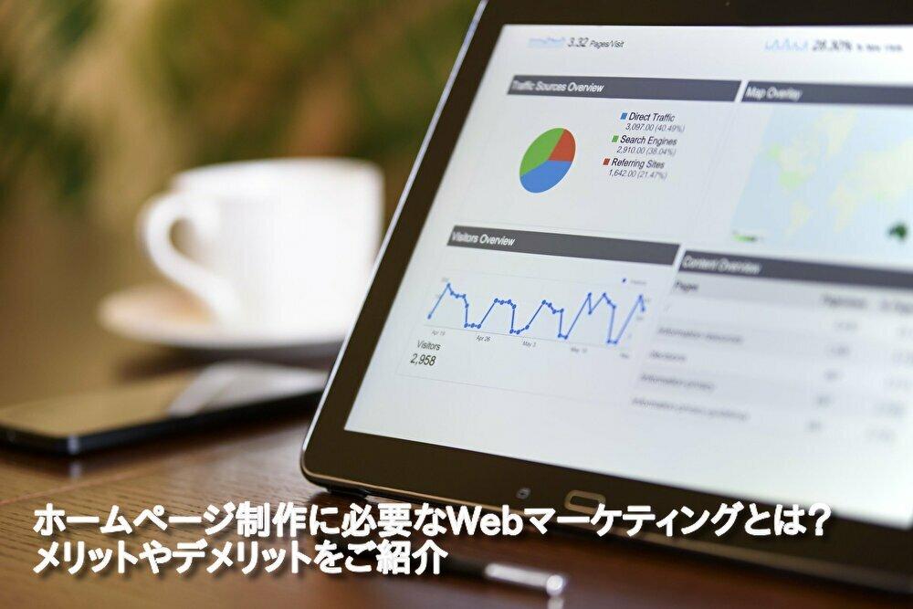 ホームページ制作に必要なWebマーケティングとは?メリットやデメリットをご紹介