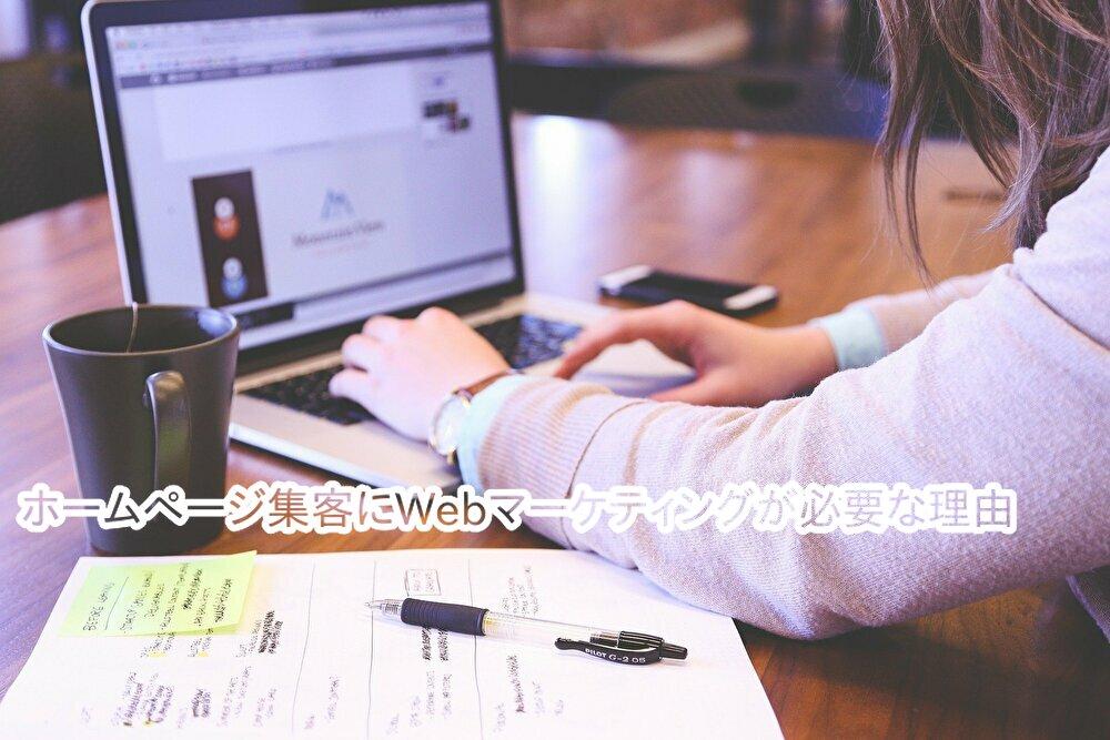 ホームページ集客にWebマーケティングが必要な理由
