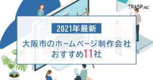 大阪市のホームページ制作会社おすすめ11社【2021年最新】