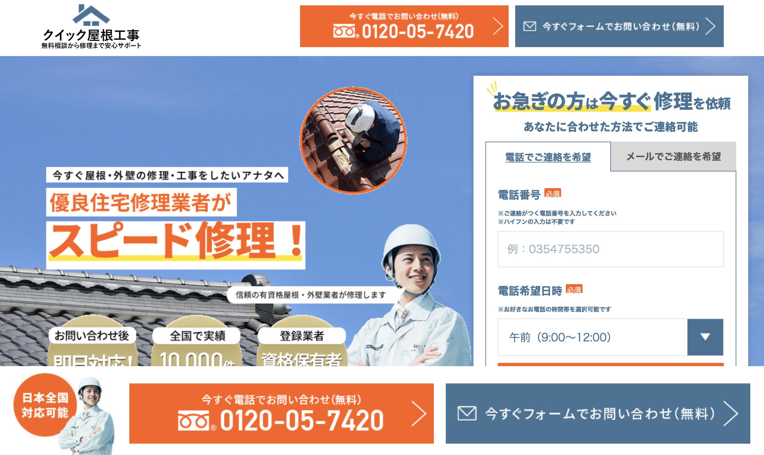 ギラギラ編:Terra Reform株式会社『クイック屋根工事』