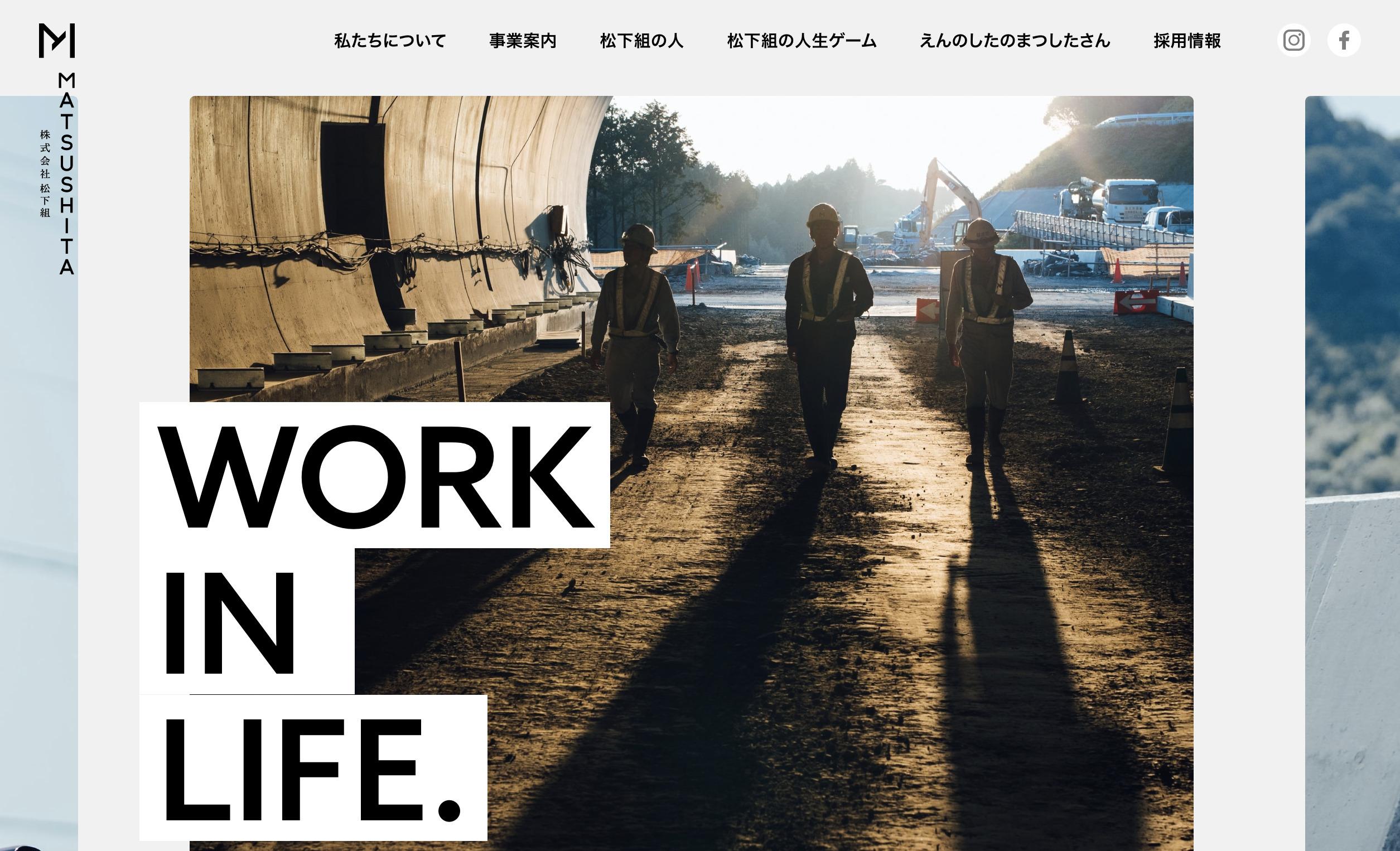 「株式会社松下組」ホームページ