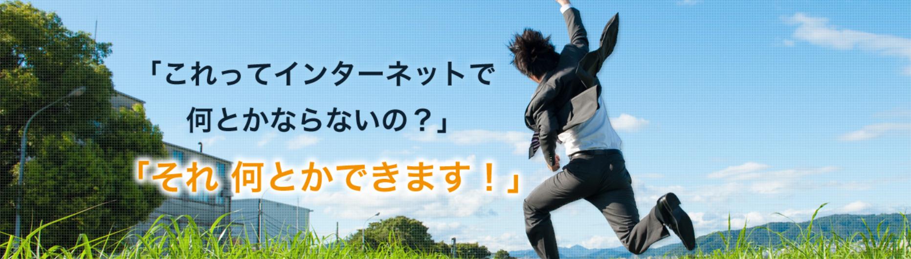 格安料金でホームページ制作OK【株式会社コネックス】