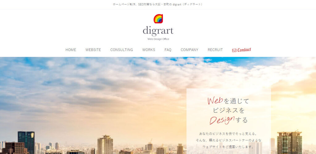 digrart(ディグラート) | 様々なECサイト制作に対応