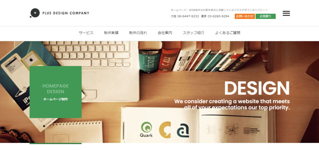 プラスデザインカンパニー株式会社 | 幅広いジャンルの実績を保有