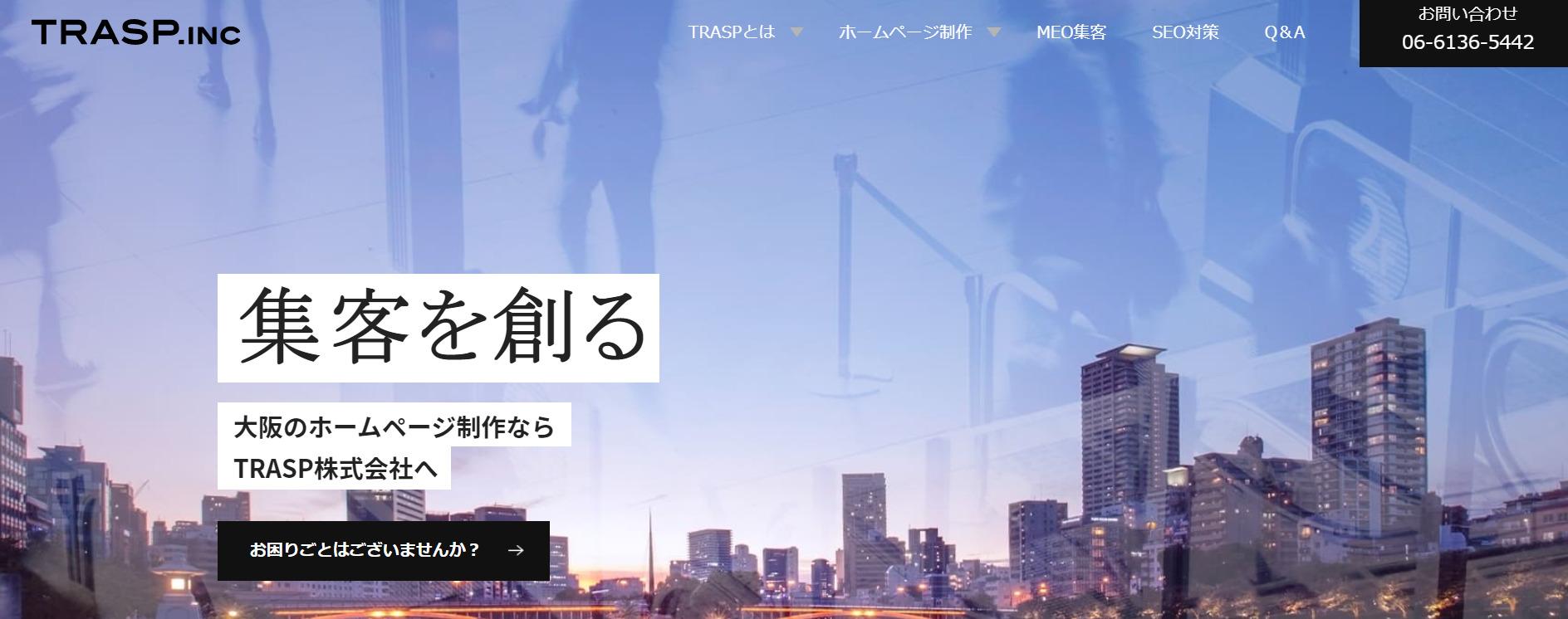 工務店のWEB集客が得意な【TRASP株式会社】