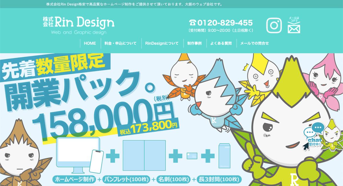 株式会社 Rin Design