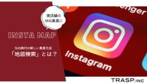 インスタグラムの地図検索とは?新機能「インスタマップ」を徹底解説