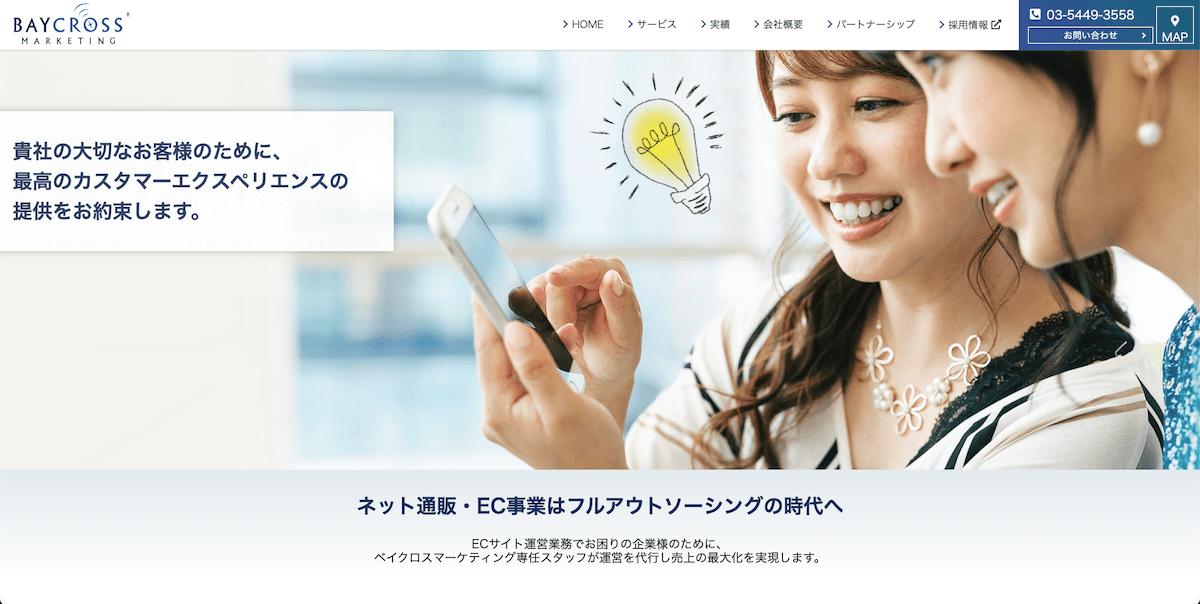 ベイクロスマーケティング株式会社