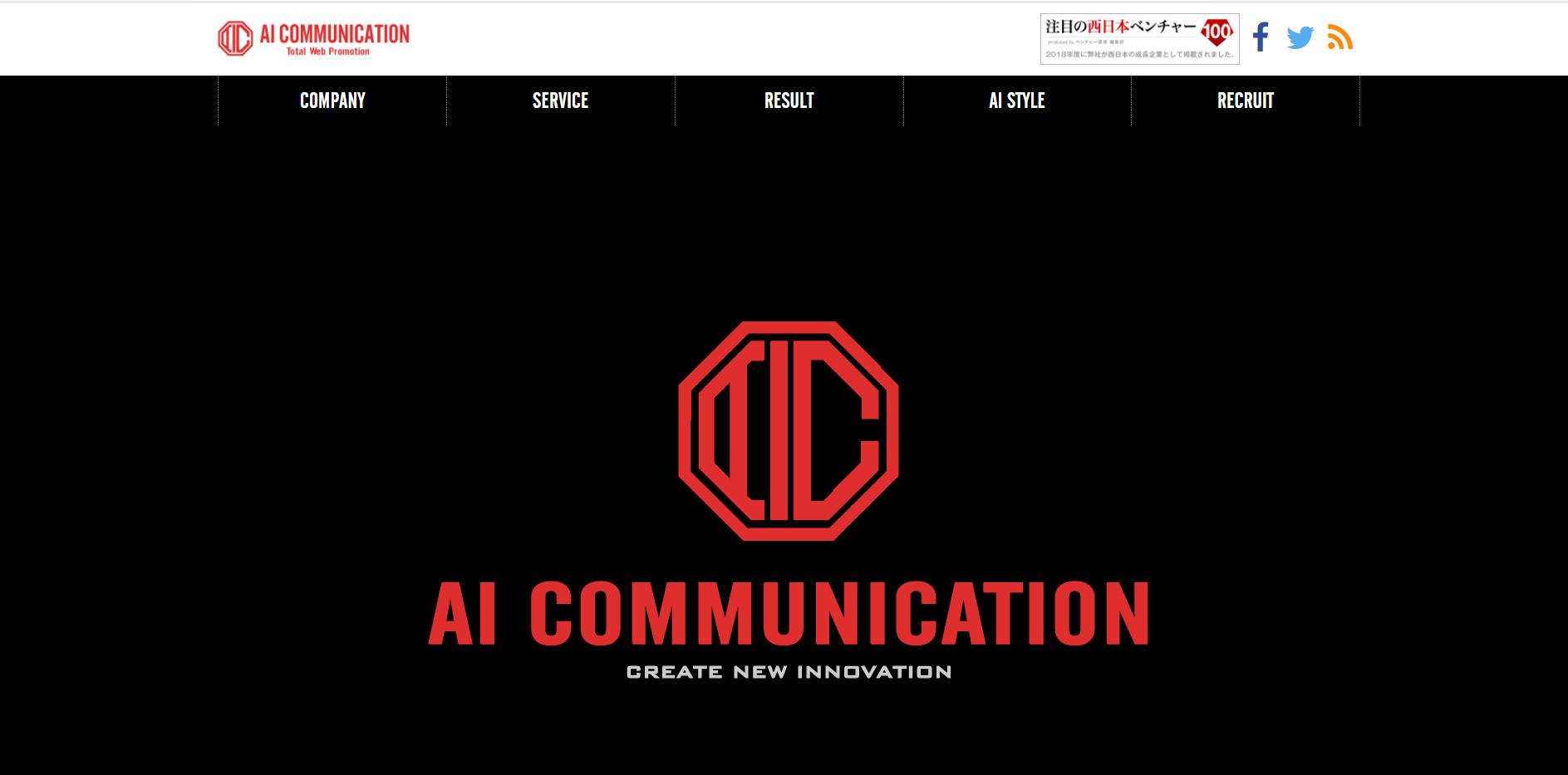 4位:株式会社AIコミュニケーション