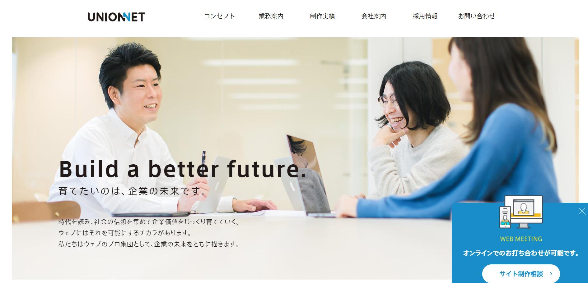 2位:株式会社ユニオンネット