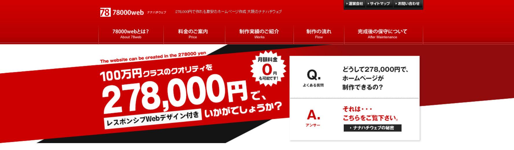 3位:オルトウェブ株式会社