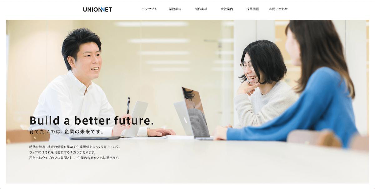株式会社ユニオンネット