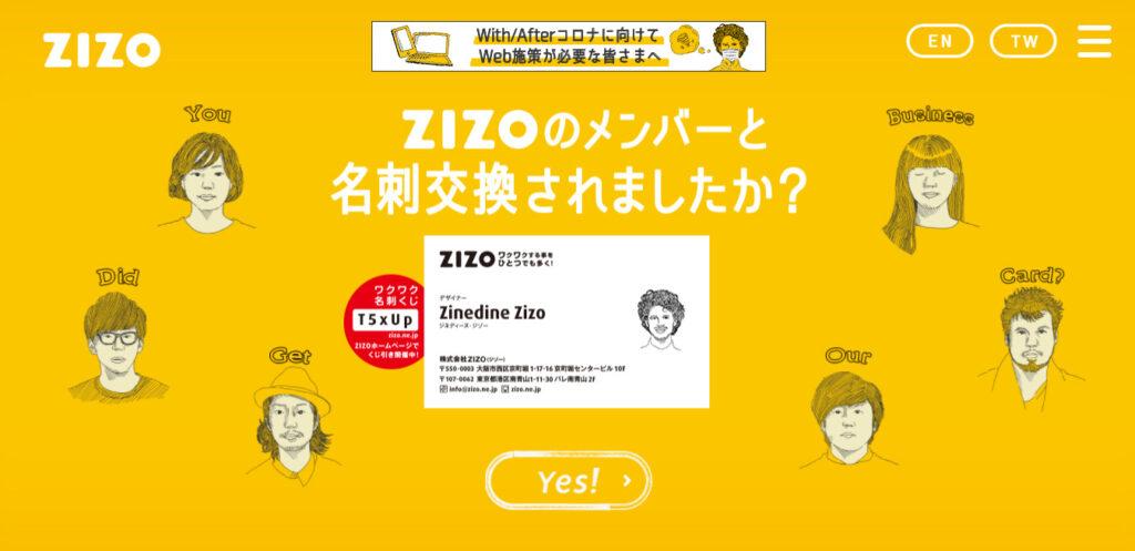 (2) 株式会社ZIZO   ブランディングに強いホームページ制作