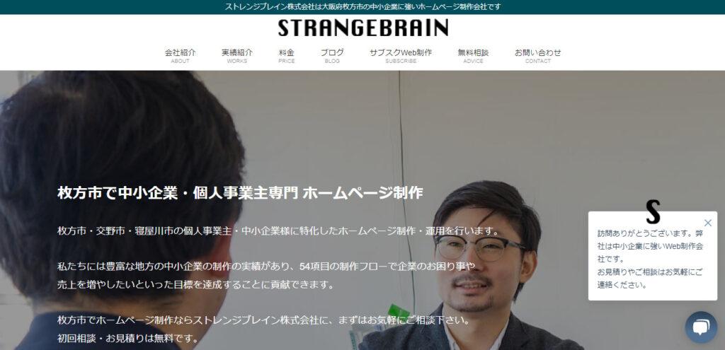 (13) ストレンジブレイン株式会社   中小企業・個人事業主向け
