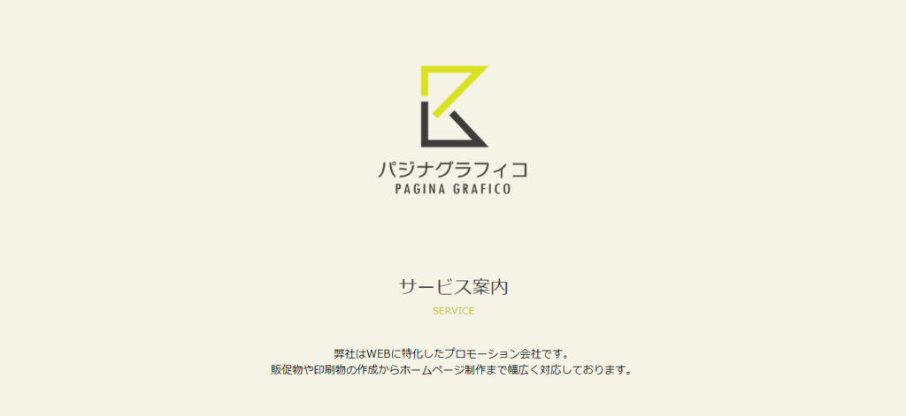 (11) 株式会社パジナグラフィコ   最短3週間ほどで納品可能