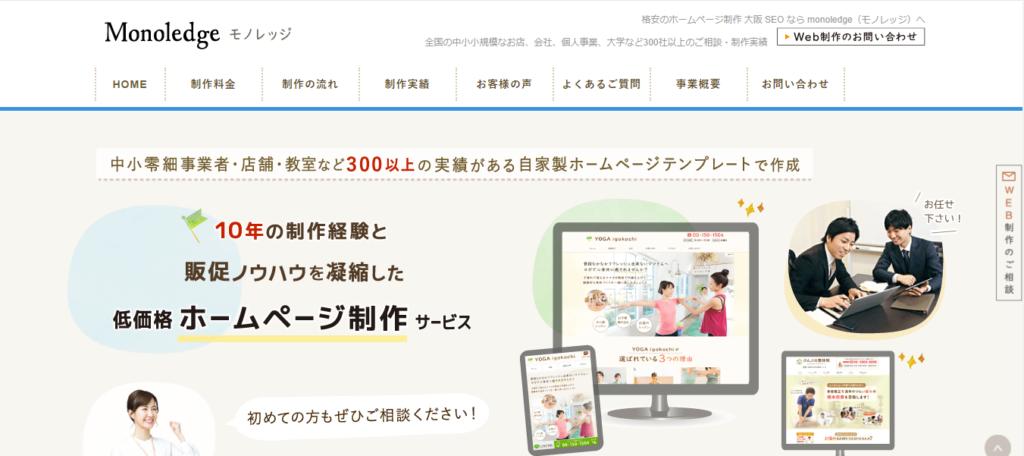 (1) Monoledge   39,000円の格安で提供