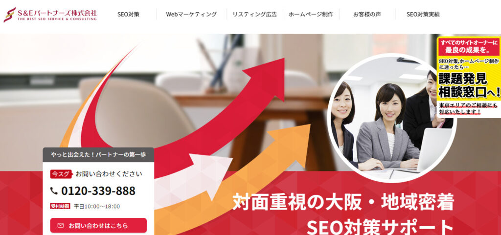 (7) S&Eパートナーズ株式会社   本格的なSEO対策プランが強み