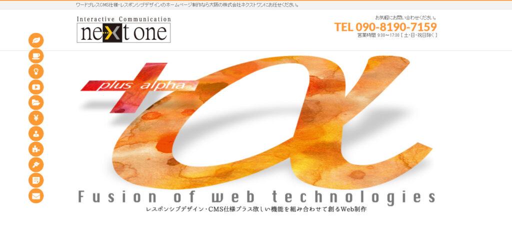 (4) 株式会社ネクストワン   170,000円からホームページ制作が可