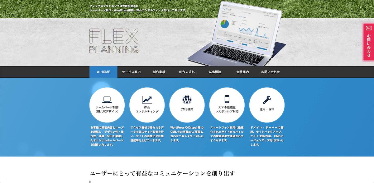 株式会社フレックスプランニング