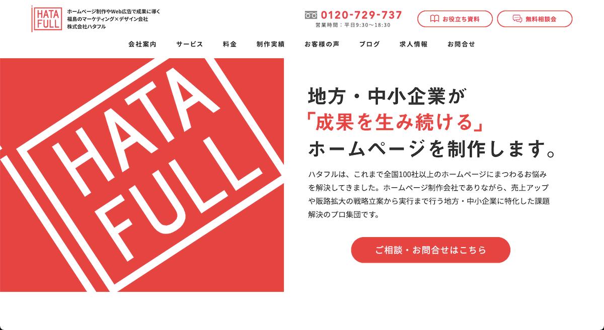 株式会社ハタフル