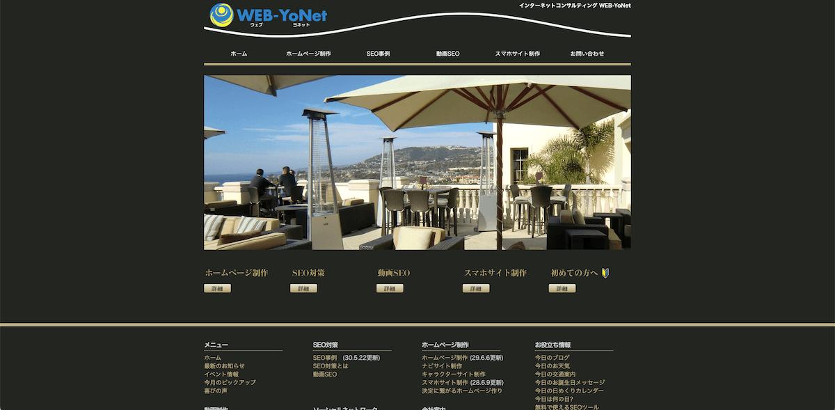 WEB-YoNet(米谷グループ)