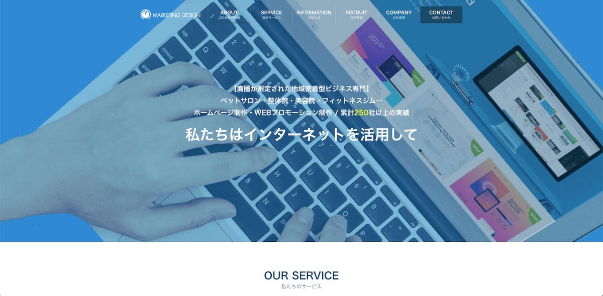 マーケティングデザイン株式会社