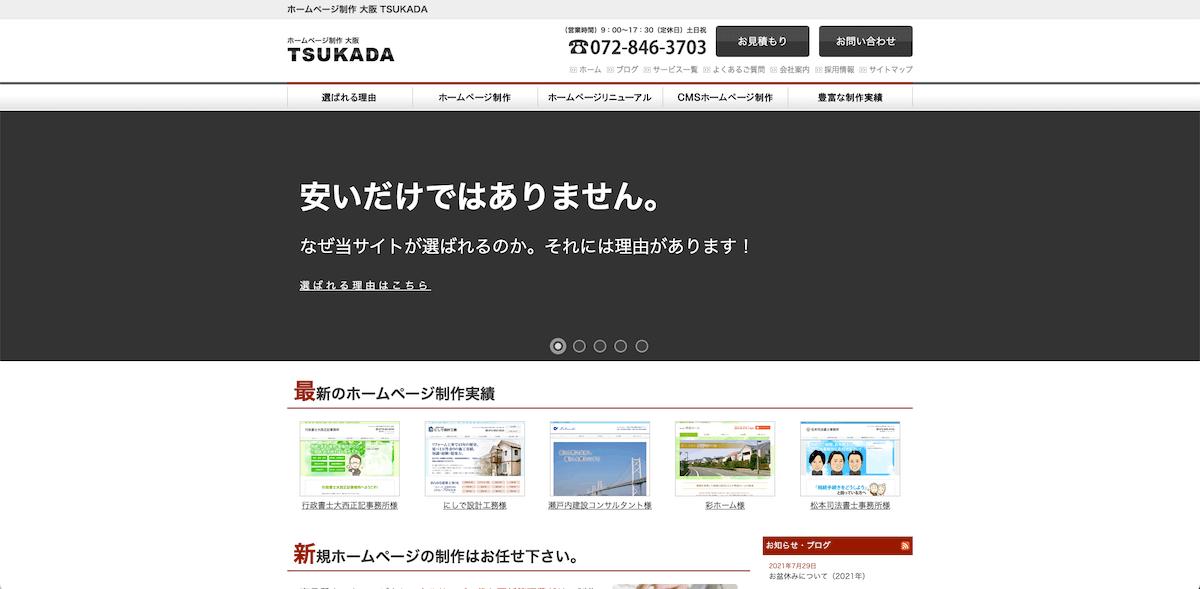 ホームページ制作 TSUKADA