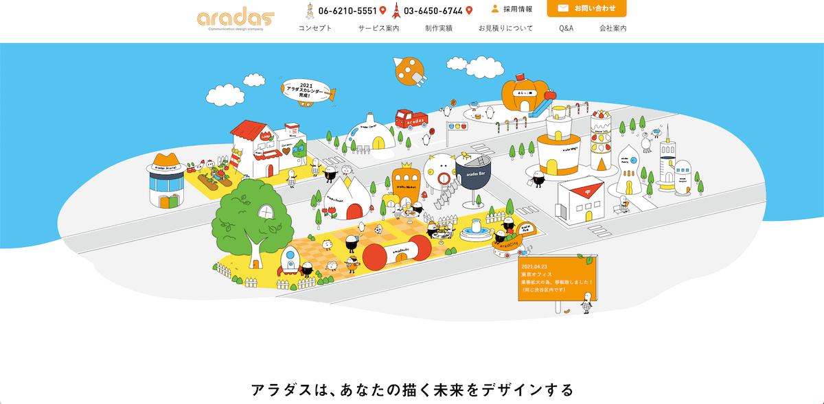株式会社aradas(アラダス)