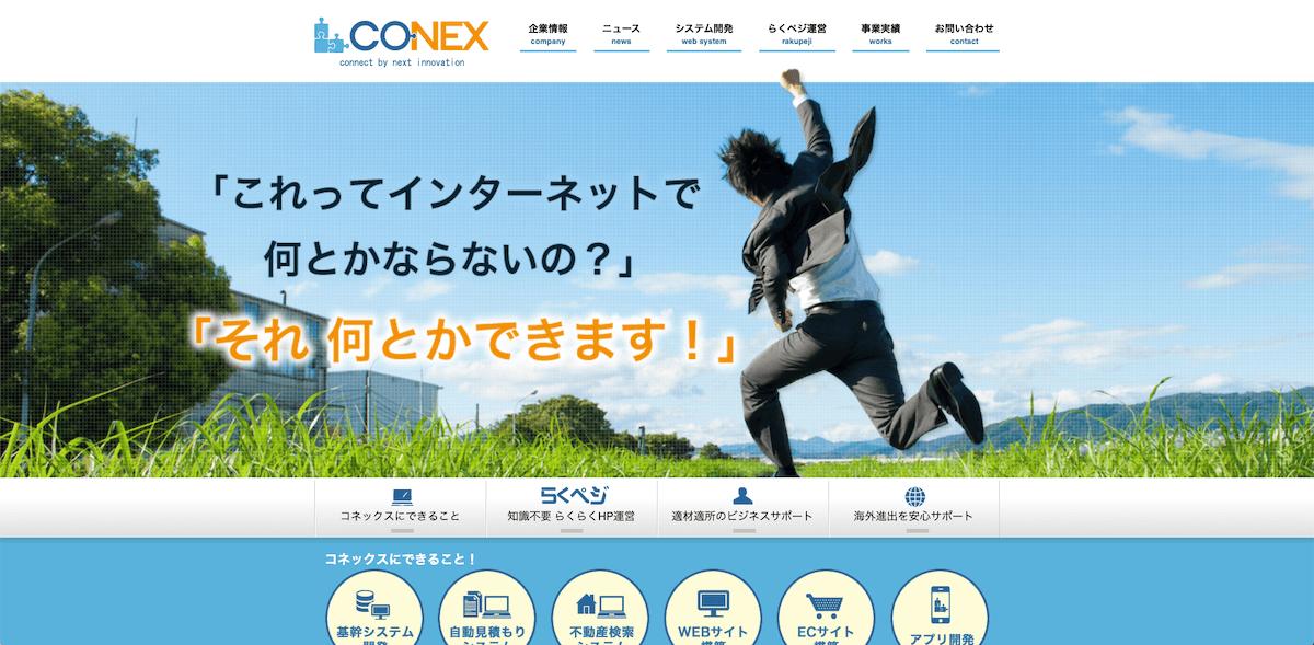 株式会社コネックス