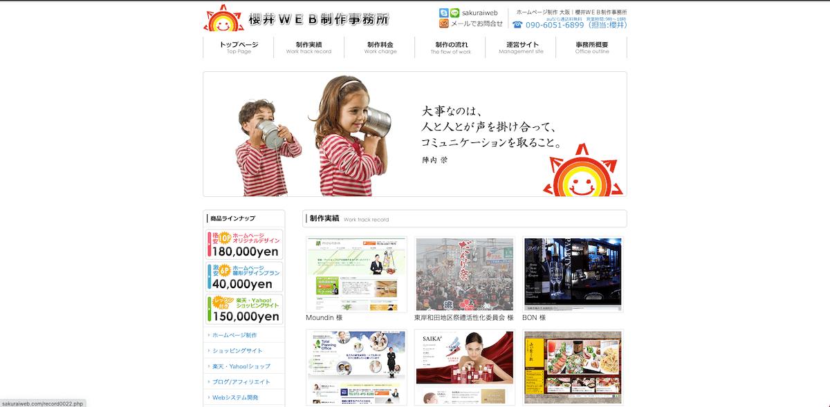 櫻井WEB製作事務所