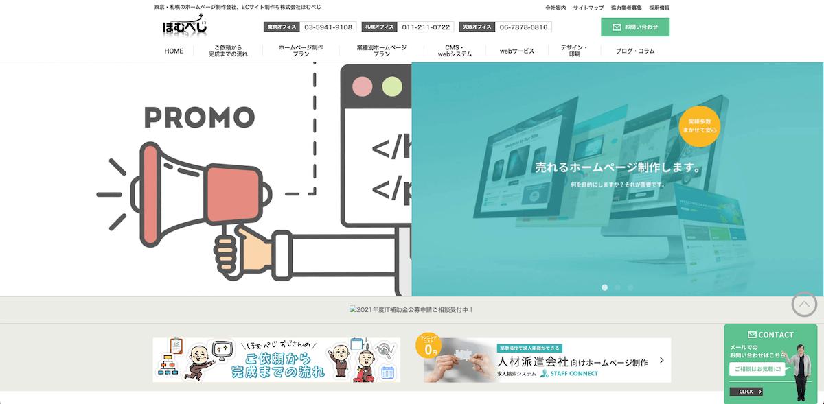 株式会社ほむぺじ