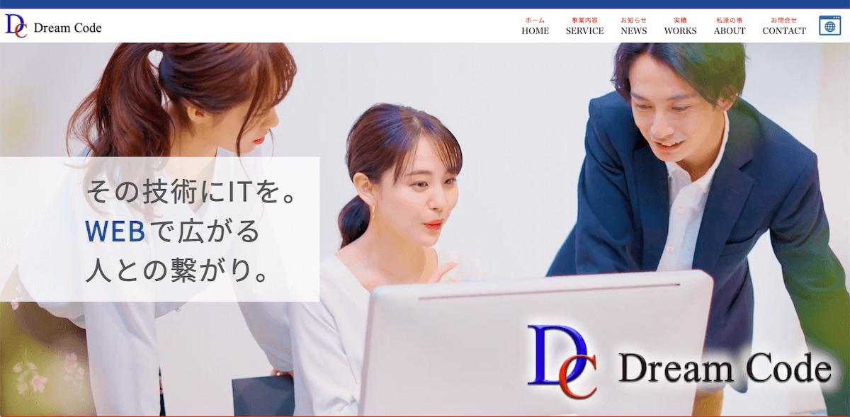 株式会社Dream Code(ドリームコード)