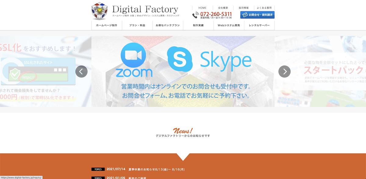 有限会社デジタルファクトリー