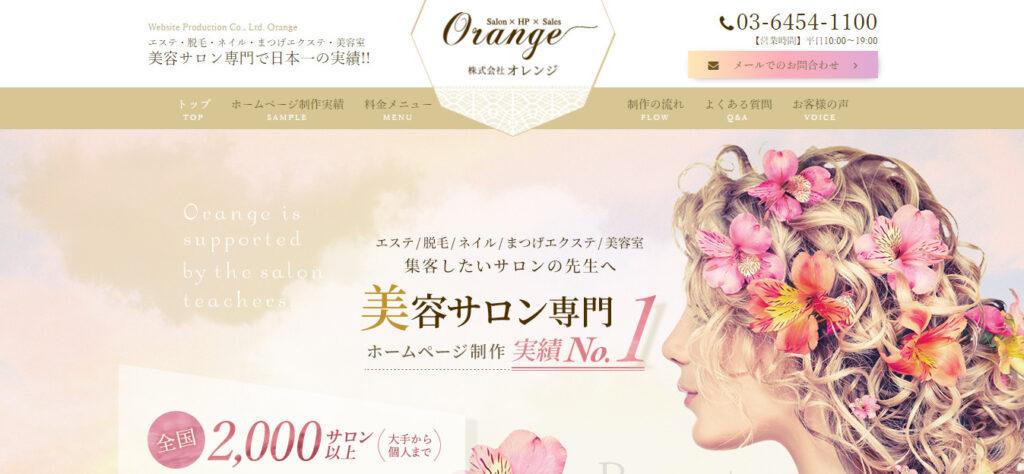 1.株式会社オレンジ