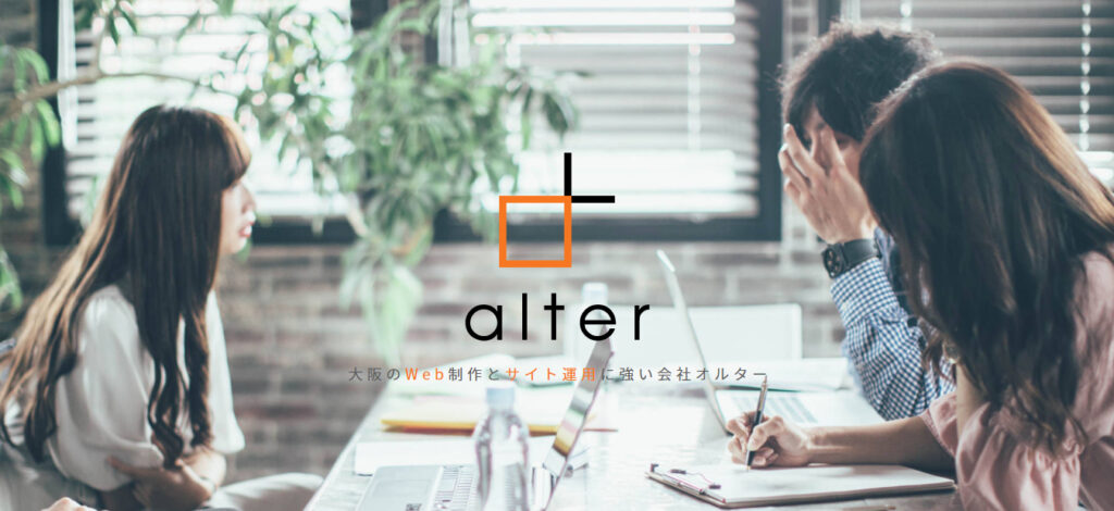 (6) 株式会社alter | 美容系のホームページ制作が得意