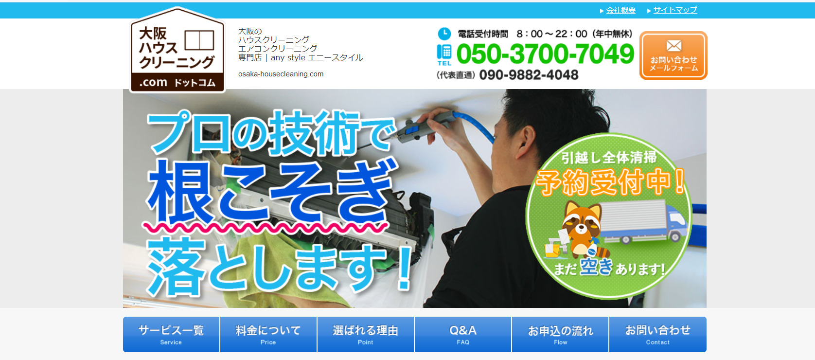 大阪 ハウスクリーニング