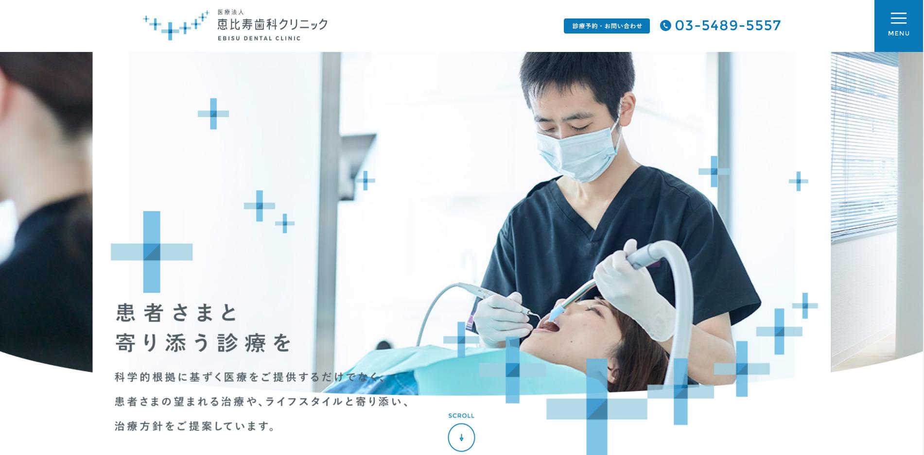 恵比寿歯科