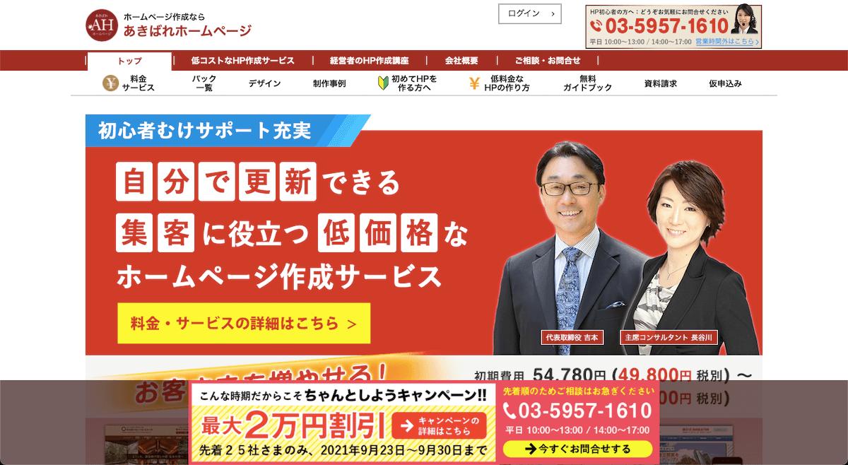 株式会社 WEBマーケティング総合研究所