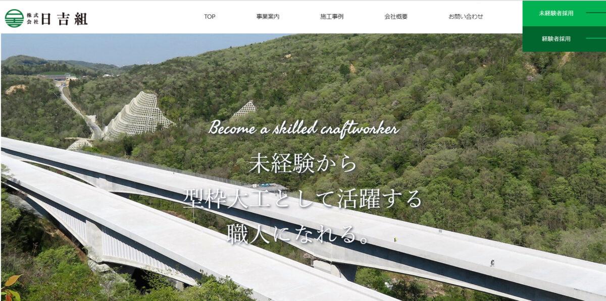 株式会社 日吉組